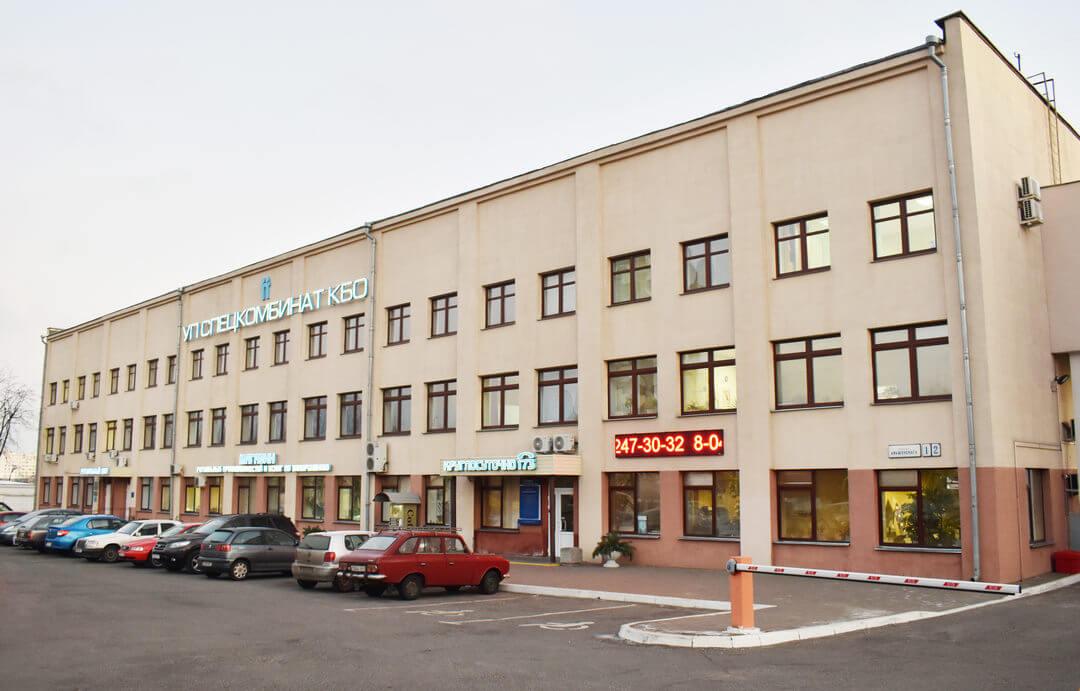 Спецкомбинат кбо Минск